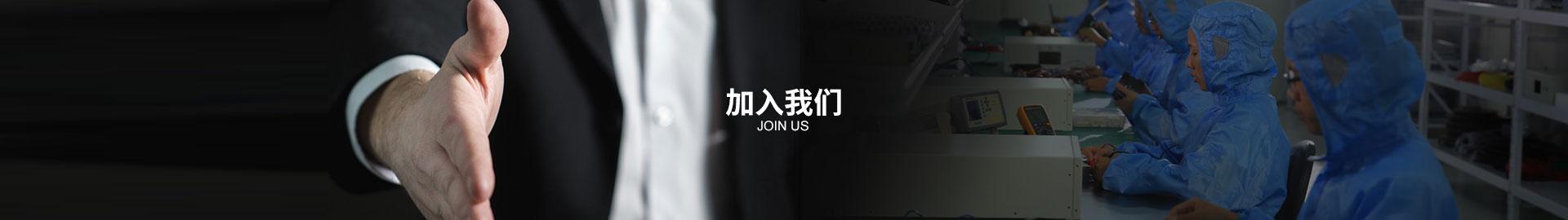 加入我们广告位