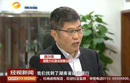 星空彩票让中奖变得便简单激光出席湖南省民营企业融资对接会